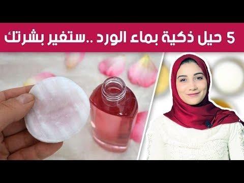 5 استخدامات لماء الورد مهمة جدا للبشرة بماء الورد فقط تحصلى على بشرة صحية Condiments Convenience Store Products Food
