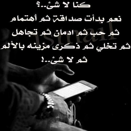 Pin By Miada Elsalqawi On Qoutes Words Quotes Arabic Quotes