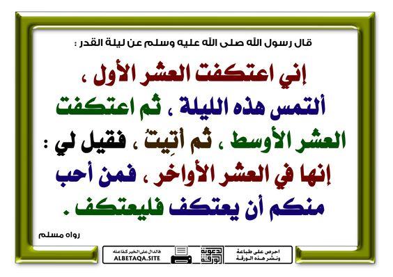 شهر رمضان المبارك العشر الاواخر والاعتكاف Arabic Calligraphy Islam Calligraphy
