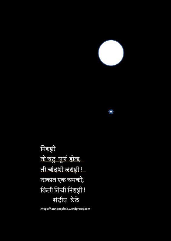marathi, poem, charoli, moon, star, mirashi, sandeep lele, chamaki, मराठी, कविता, चारोळी, चंद्र, चमकी, मिराशी,