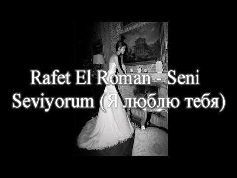 Rafet El Roman Seni Seviyorum Russkij Perevod Music Songs Music Publishing Songs