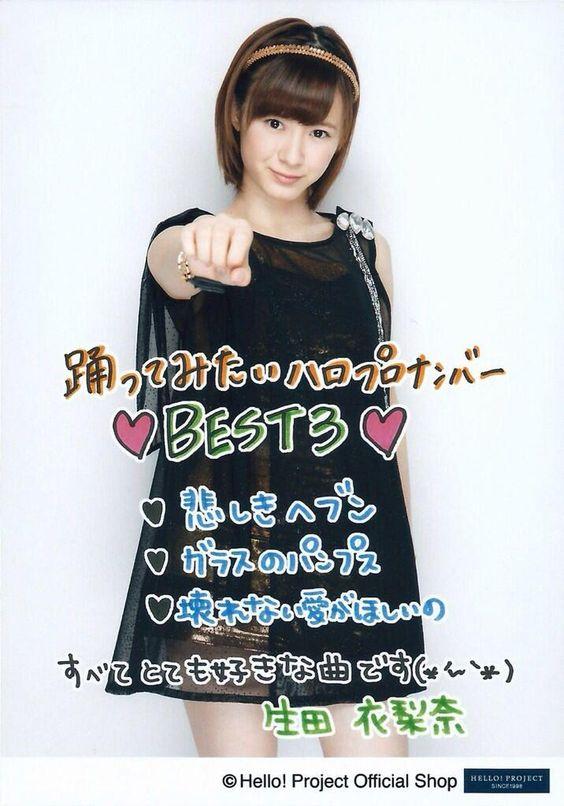 Twitter / shampoo0721: モーニング娘。'14生田衣梨奈(ु*´З`)ू❣ http:// ...