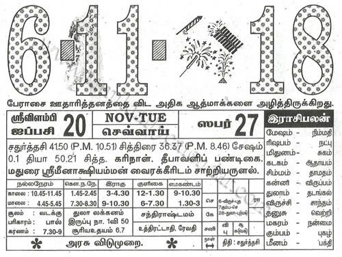 Tamil Daily Calendar 2018 2017 2016 2015 2014 2007