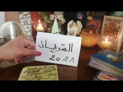 برج السرطان لسنة 2021 طاقة مفتوحة سنة الزواج و الاستقرار والثروة تاروت برج السرطان 2021 Youtube Place Card Holders Place Cards Card Holder
