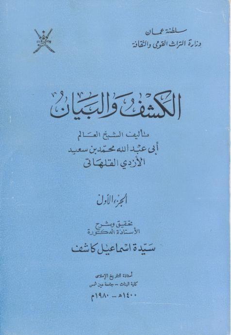 مصادر تاريخ عمان زنجبار الإباضية Download Books Internet Archive Books
