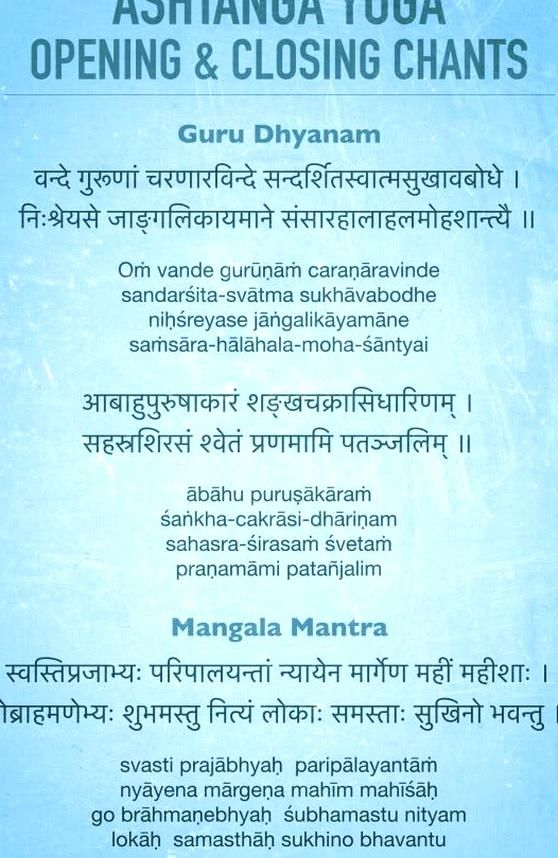 Free Pdf Of The Ashtanga Yoga Opening And Closing Chants Mantra In Sanskrit Includes The English Translation And A Video With The P Ashtanga Yoga Ashtanga Yoga