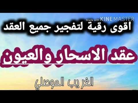 رقية تفجير جميع عقد الاسحار والعيون قوية جدااا على الجن بالتكرار الشديد بصوت الغريب الموصلي Youtube In 2020 Islam Quran Neon Signs Islam