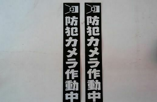 Japanese Sticker Security Camera In Operation 2 Sheets Set