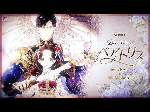 Webtoon ベアトリチェ Trailer Japanese Ver Youtube Webtoon Upcoming Anime Anime