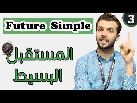 3 Future Simple شرح زمن المستقبل البسيط الابسط على الاطلاق Youtube Memes Ecard Meme Ecards
