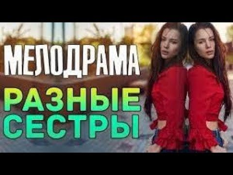 разные сестры фильм порвал все рейтинги русские мелодрамы