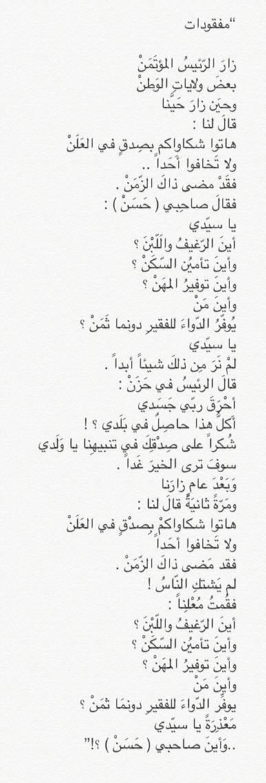 العدل ب بلاد الامة العربية