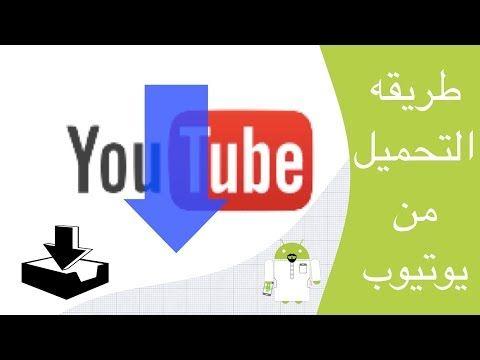 كيفية تحميل فيديو من اليوتيوب الى الكمبيوتر 2018 Youtube Mp3 Music Downloads Music Download Youtube