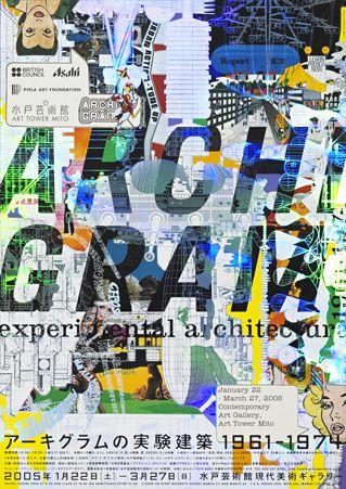 アーキグラムの建築実験1961-1974  design by 古平 正義