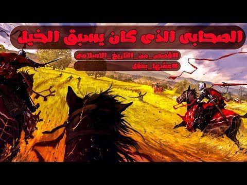 الصحابى الذى كان يسبق الخيل قصص من التاريخ الإسلامى Youtube Tafsir Al Quran Comic Book Cover Comic Books