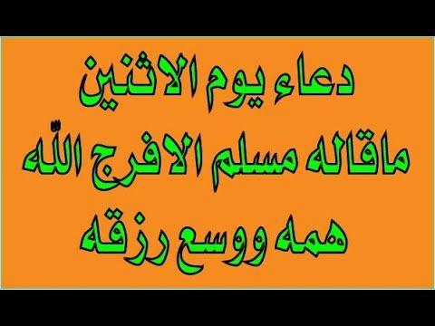 دعاء يوم الاثنين ماقاله مسلم الافرج الله همه ووسع رزقه دعاء يفتح لك الأب Arabic Calligraphy Calligraphy