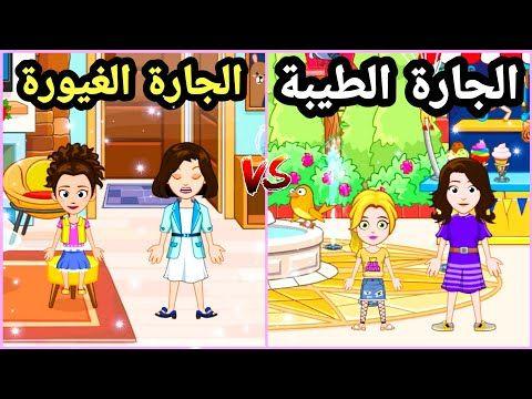 الجارة الطيبة والجارة الغيورة ماي سيتي My City Movie Youtube Family Guy Character Fictional Characters