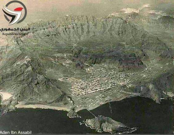 صورة قديمة ت ظهر مدينة عدن بشكل واضح وهي داخل فوهة واحد من أكبر البراكين الخامدة في العالم والذي اعتبره البرفيسور البريطاني G Gass Photo Aden City Photo