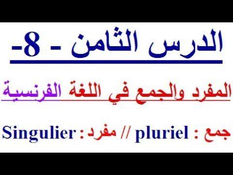 تعلم اللغة الفرنسية بسهولة وسرعة الدرس الثامن 8 تعلم اللغة الفرنسية Https Ift Tt 2vv80j8 درس تعليم Learn French Learning Positive Life