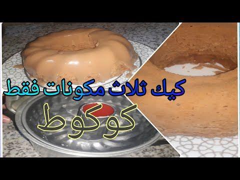 كيك ب 3 مكونات فقط بدون بيض بدون دقيق بدون زيت بدون فرن ونتيجة روعه Cake Cocotte 30 Minutes Youtube Desserts Food Pudding