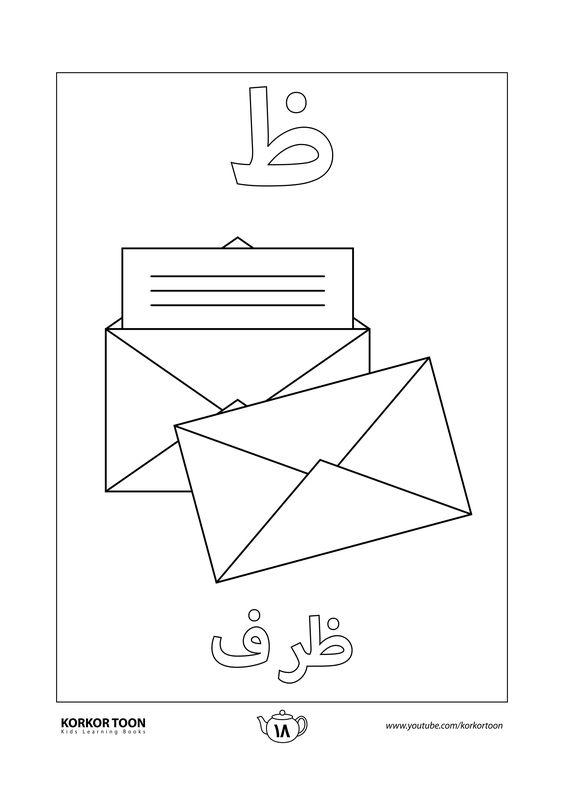 صفحة تلوين حرف الظاء كتاب تلوين الحروف العربية للأطفال Learning Arabic Cards Ebooks