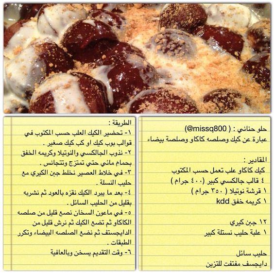 وصفه حلو حناني Food And Drink Lebanese Desserts Food