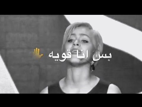 بس انا قويه Youtube Arabic Love Quotes Movies Movie Posters