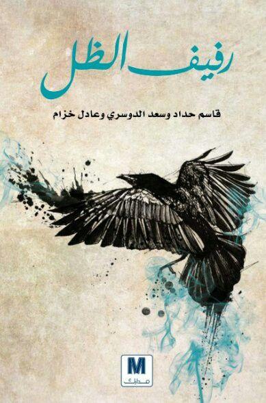 رفيف الظل قاسم حداد سعد الدوسري عادل خزام Arabic Books Books Books To Read