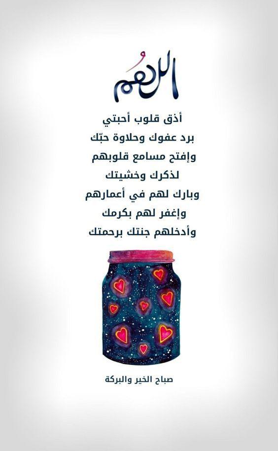 دعاء الصباح لحل البركة والرزق في يومك موقع مصري Good Morning Arabic Morning Greetings Quotes Good Morning Greetings