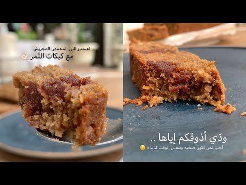 كيكة التمر الشتوية مع اللوز المحم ص من عبير العميرة Youtube Desserts Food Banana Bread