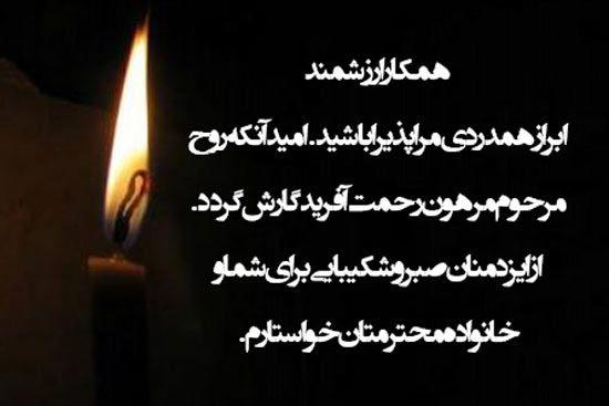 عکس نوشته پیام تسلیت به همکار Arabic Calligraphy Save Calligraphy