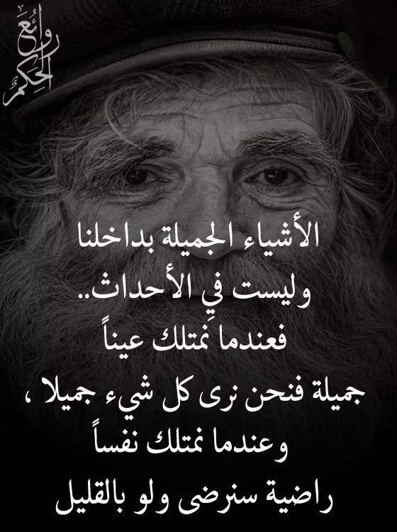Pin By Nour Houda On كلمات Arabic Quotes Quotes Lins