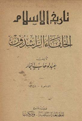 تاريخ الاسلام الخلفاء الراشدون عبد الوهاب النجار Pdf Pdf Books Download Pdf Books Books To Read