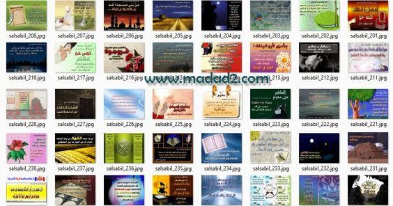 تحميل اكثر من 150 صورة احاديث نبوية شريفة جزء 1 مداد الجليد Photo Photo Wall Frame