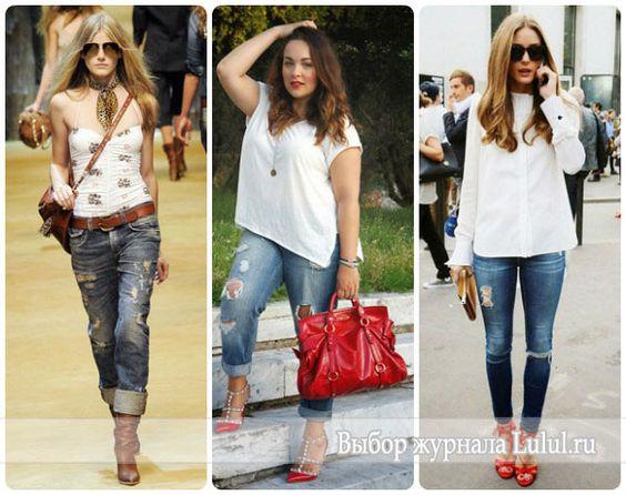 Что и с чем носить рваные джинсы Модные образы фото