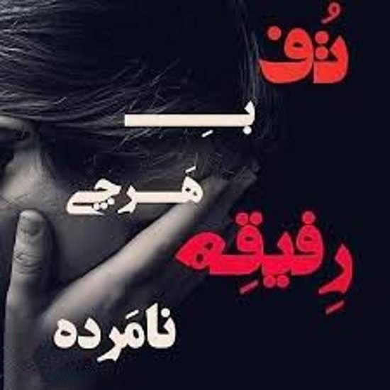 عکس پروفایل رفیق نامرد Blackpink Video Persian Quotes Best Friends