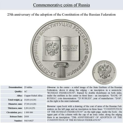 2018 Russia 25 rubles 25th Anniversary of the Adoption of the Constitution UNC