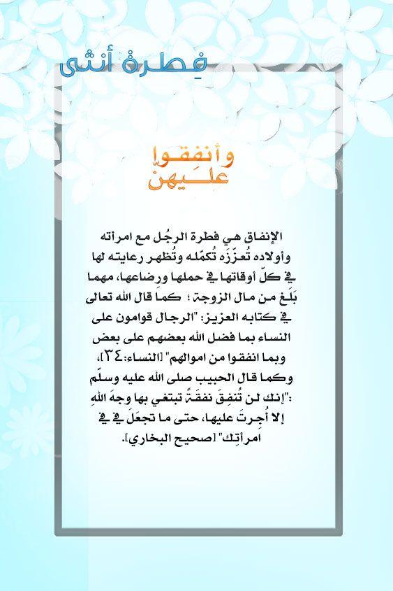Pin By مريم أم عبد الرحمن و محمد الحب On بطاقة دعوية Math Math Equations Equation