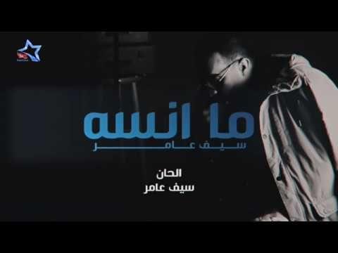 سيف عامر ما أنسه حصريا 2018 Saif Amer Ma Anssa Exclusive Youtube Lockscreen Screenshot Lockscreen Screenshots