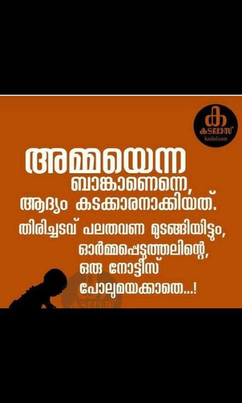 chila sathyanagal anganeyaan Malayalam quotes