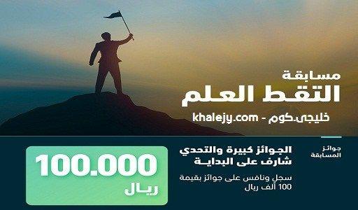 مسابقة التقط العلم عبر منصة سايبر هب جوائز تصل 100000 ريال Lockscreen