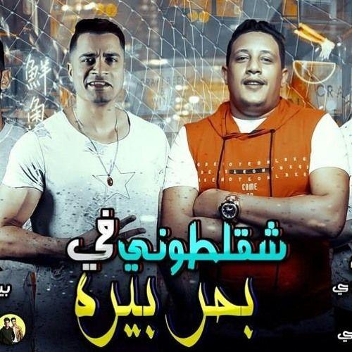 Listen To مهرجان شقلطوني في بحر بيره حمو بيكا حسن شاكوش 2019 On Music Blobs World Music Dance Music Find Music