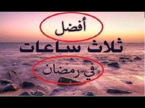 أسعد الله جمعتكم وجميع أيامكم وبارك لكم في شهر رجب وبلغكم رمضان وأنتم في صحة وأمان In 2020 Ramadan Kareem Ramadan Kareem