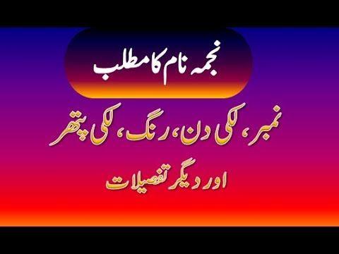Pin On Muslim Girls Names