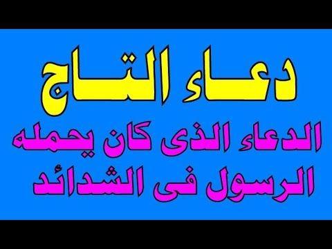 دعاء التاج الدعاء الذى كان يحمله رسول الله فى الشدائد وعند الكروب دعاء Hadith Islam Beliefs