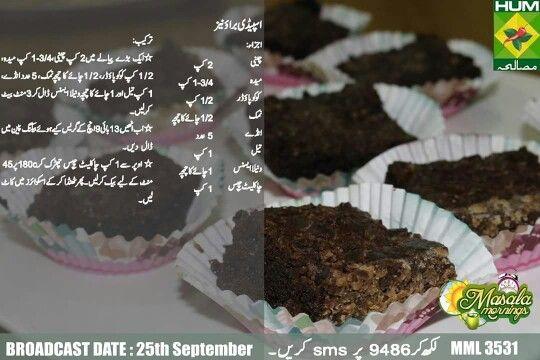 Chocolate brownie cake recipe by shireen anwar