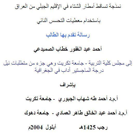 الجغرافيا دراسات و أبحاث جغرافية نمذجة تساقط الأمطار في الإقليم الجبلي من العراق با Geography Math Blog Posts