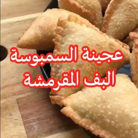 نكهات نفس On Instagram طريقة عمل سمبوسه البف على اصوالها لمزيد من الوصفات المميزة Dima Daraghmeh Dima Daraghmeh Food Hamburger Bun Hamburger