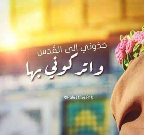 إني أحبك فأنت بداية روحي وانت الختام فهل أراك يا وطني سالما منعما وغانما مكرما صباح الحرية صباح الكرام Palestine Art Romantic Love Quotes Romantic Love