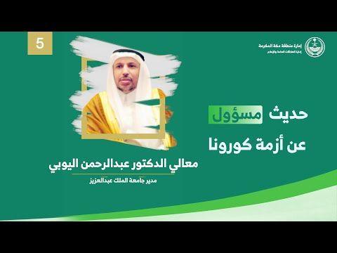 حديث مسؤول معالي الدكتور عبدالرحمن اليوبي Youtube In 2020